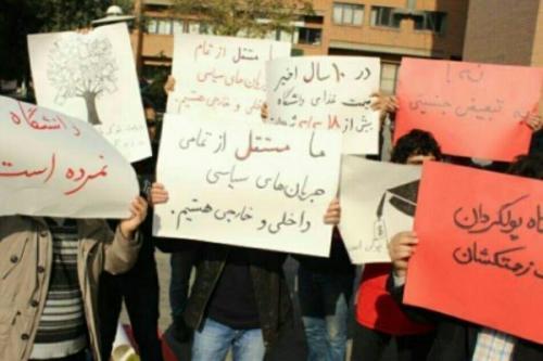 ادامه فرایند اعتراض به پولی شدن آموزش عالی، تجمع در 2 دانشگاه دیگر