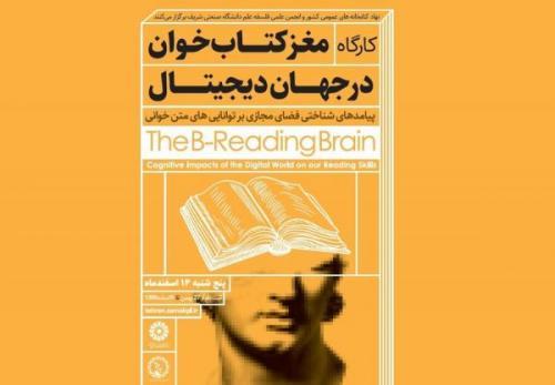 با همکاری نهاد کتابخانه های عمومی کشور و دانشگاه صنعتی شریف؛ کارگاه مغز کتاب خوان در جهان دیجیتال برگزار می شود