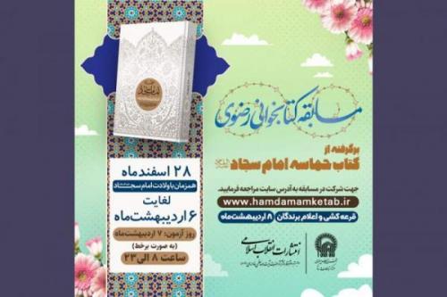 مسابقه کتابخوانی رضوی با موضوع کتاب حماسه امام سجاد علیه السلام