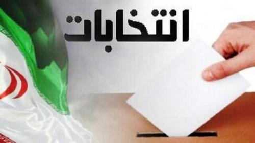 تایید صلاحیت 83 درصد از داوطلبان شوراهای اسلامی شهرها توسط هیات های اجرایی