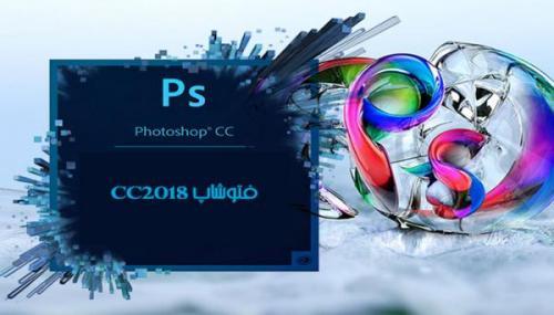آموزش تصویری و گام به گام نصب فتوشاپ 2018