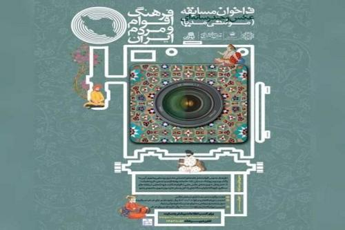 مسابقه عکس و چند رسانه ای فرهنگ اقوام و مردم ایران در شهر زیرزمینی